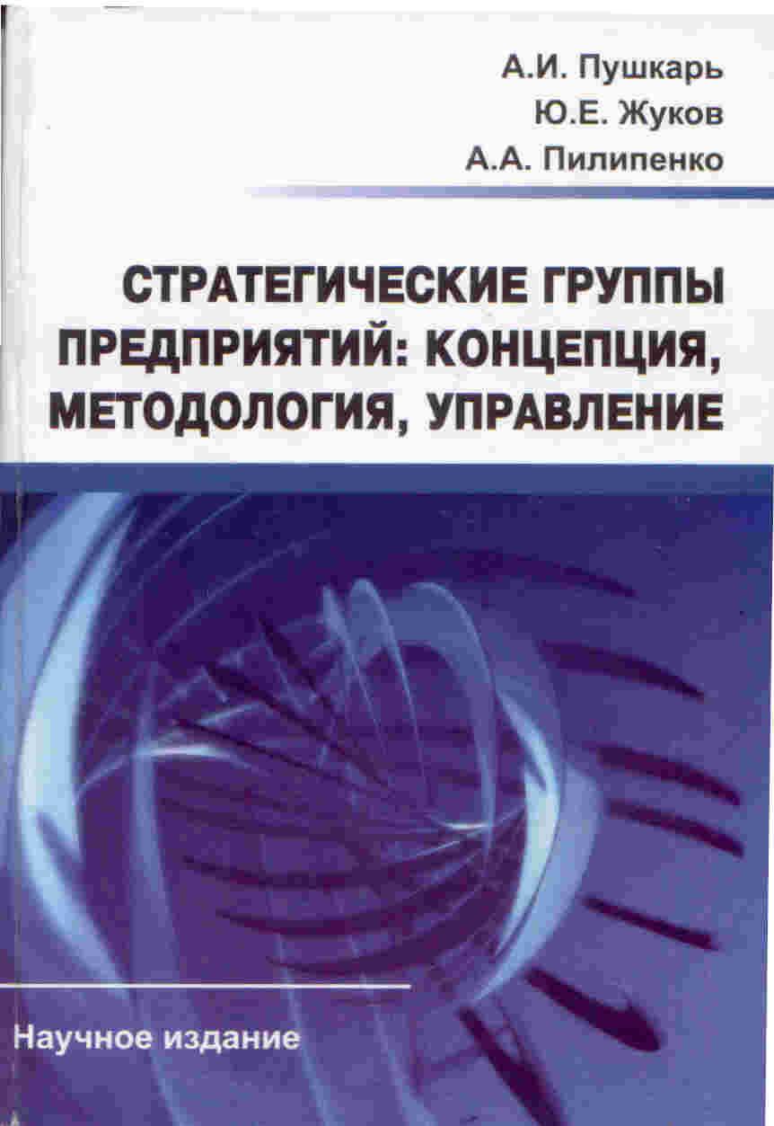 Книга Стратегический Менеджмент Шпаргалка, Коллектив Авторов, Скачать